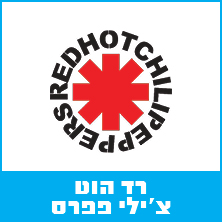 RED HOT CHILI PEPPERS רד הוט צ'ילי פפרס - כרטיסים